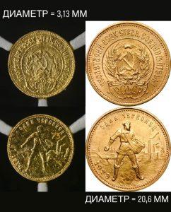 Монета Сеятель. Сравнение с оригиналом