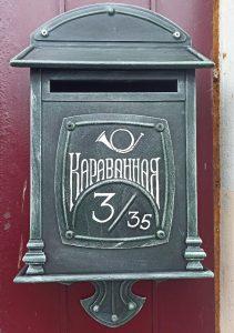 Почтовый ящик на двери музея