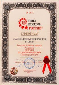 Сертификат из Книги рекордов России