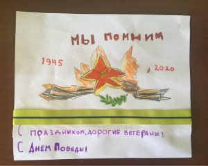 "Виталина Титарчук, 6 лет. ""Письмо ветерану"""